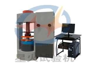 3000kN全自动压力试验机(微机控制) 辽宁建筑工程