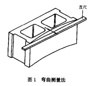 GBT 4111   混凝土小型空气砌块试验方法